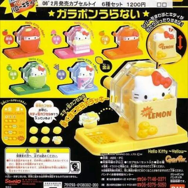 Hello Kitty 絕版 扭蛋機