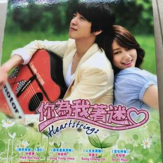 Heartstrings DVD Original Copy