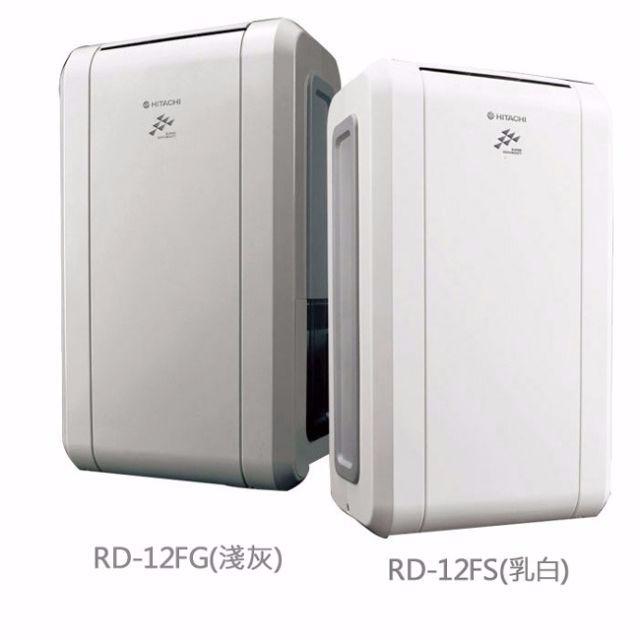 日立12L自動適濕清淨節能除濕機RD-12FS/FG