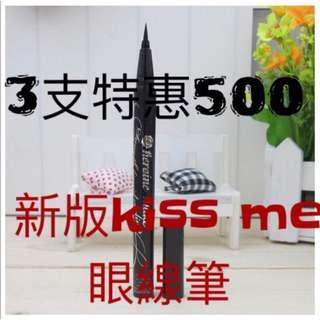 Kiss Me 新一代極細眼線液筆