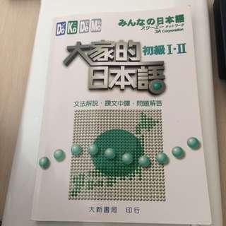 大家的日本語 文法解說本
