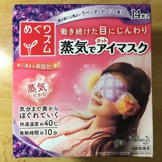 (保留)日本蒸氣眼罩(薰衣草香) 14片
