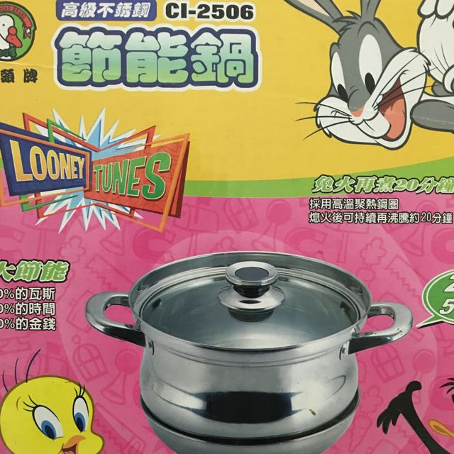 【鵝頭牌】節能鍋 CI-2506(二手)出清