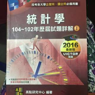 高點統計學考古題 102-104考古題 歷屆試題