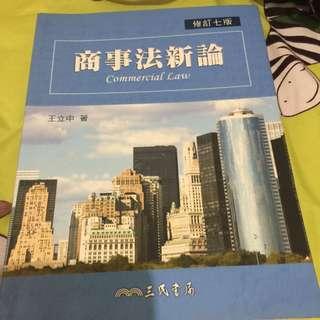 商事法新論 修訂七版