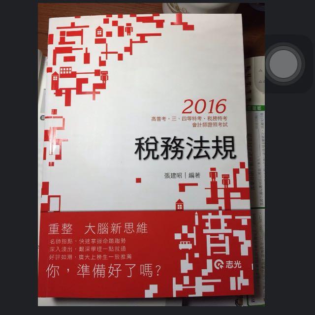 稅務法規2016 (含運)