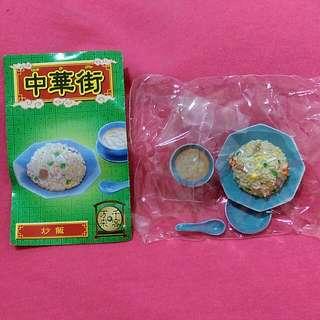 絕版迷你食玩 -中華料理炒飯