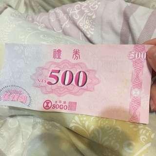 Sogo 禮券500元-保留
