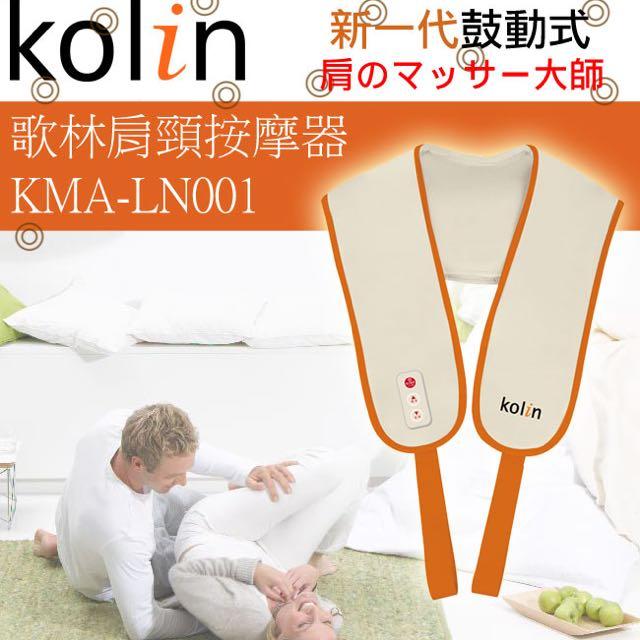 Kolin 歌林,9成新。熱敷舒緩肩頸搥打按摩器