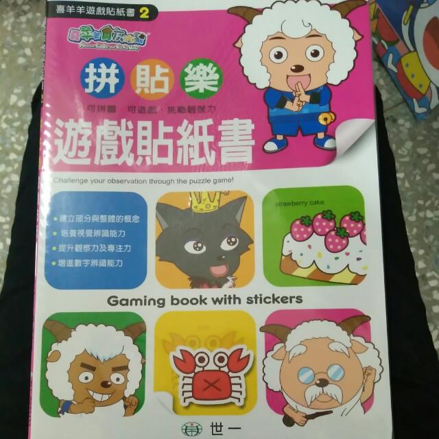 [世一]喜羊羊與灰太郎-拼貼樂遊戲貼紙書