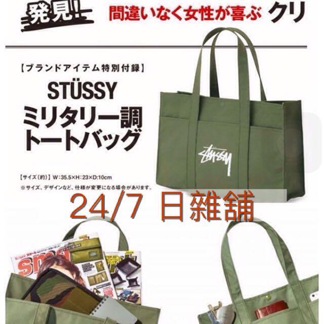 日雜smart 1月號2016附錄STUSSY軍綠卡其色四口袋中性托特包