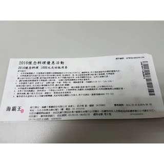 海霸王 / 城市商旅 懷念料理 桌菜 1000元優惠卷