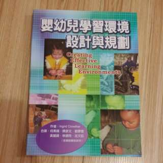 (全新)嬰幼兒學習環境設計與規劃
