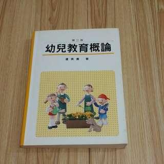 (二手)幼兒教育概論