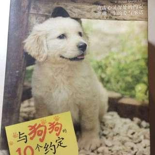 與狗狗的十個約定 作者:川口晴  譯:王佳