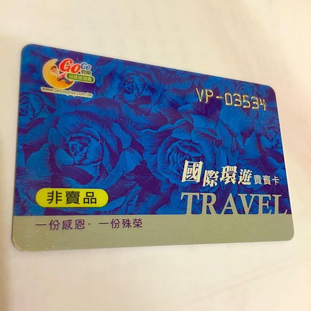 興國旅行社 旅遊卡
