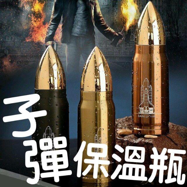 子彈 保溫瓶 304不銹鋼 2色 保冷 保溫 彈頭 造型 子彈頭造型 保溫杯 造型杯 迷彩 #運費我來出