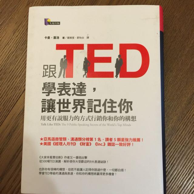 跟 Ted 學表達 讓世界記住你