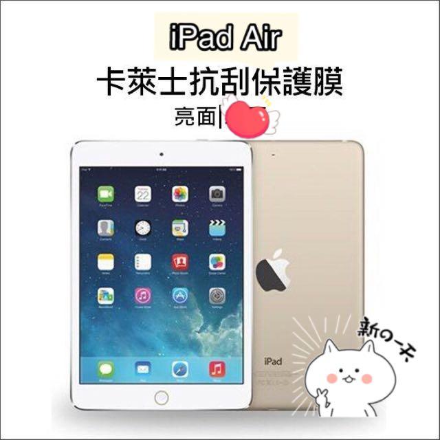iPad Air 卡萊士亮面保護貼