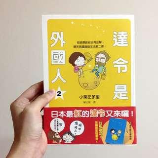 (出清)二手 漫畫 達令是外國人 2 小栗左多里 日本人氣漫畫