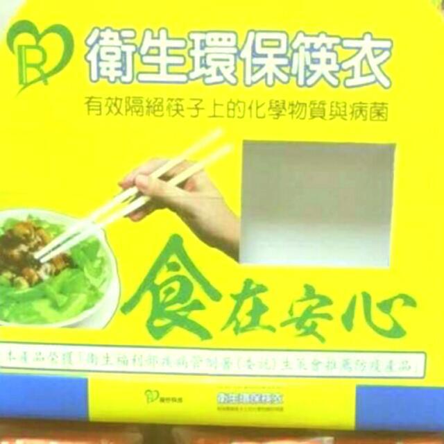 環保筷子衣