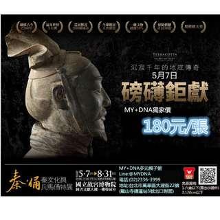 秦‧俑-秦文化與兵馬俑特展