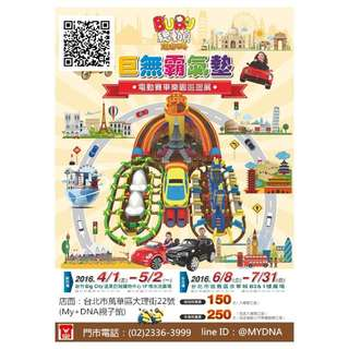 新竹場次兒童票-BUBU總動員環遊世界巨無霸氣墊電動賽車樂園巡迴展