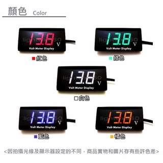 LED電壓表 五色可選 防水 伏特顯示器 數位電壓錶 液晶電壓表 類KOSO 汽機車電瓶 測電壓 電池
