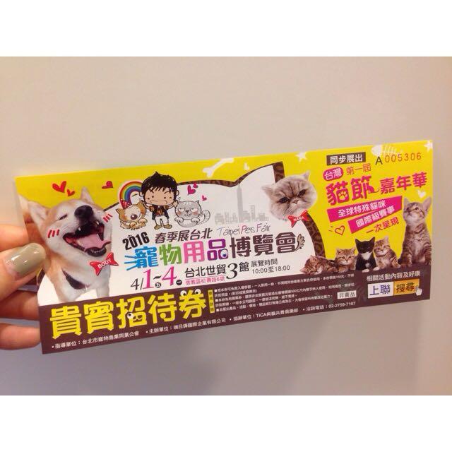 2016 寵物展門票免費送~~
