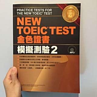 TOEIC多益金色證書2模擬試題三回 含運