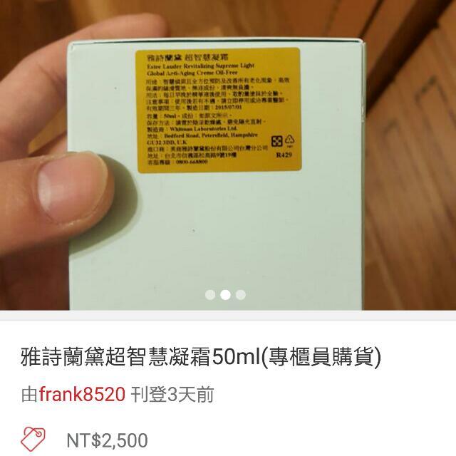 雅詩蘭黛超智慧凝霜50ml  降價!