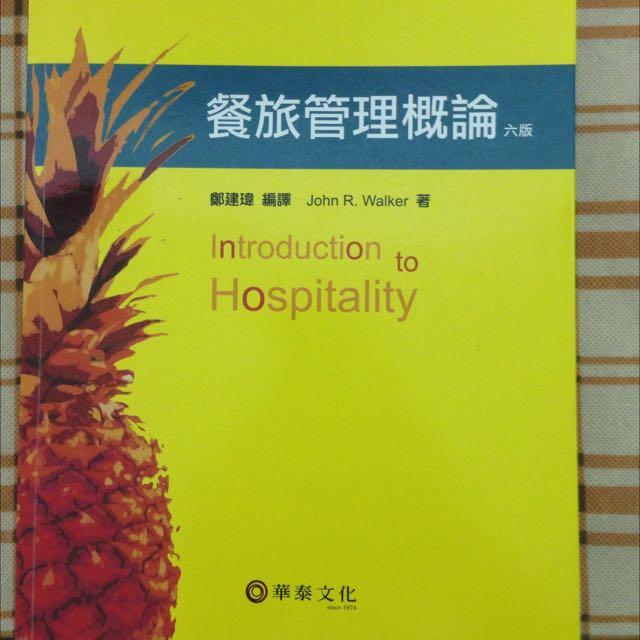 餐飲管理概論六版。華泰文化出版。八成新