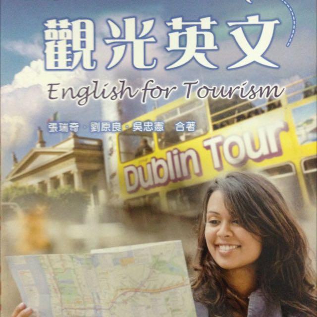 觀光英文。八成新。有筆記。有光碟