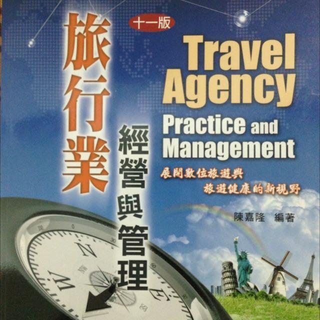 旅行業經營與管理。八成新。有筆記