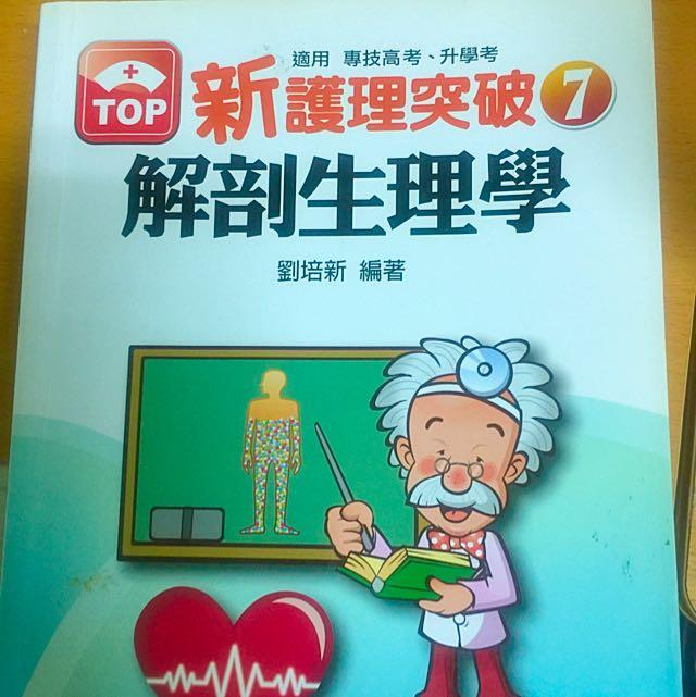 含運 解剖生理學 新護理突破