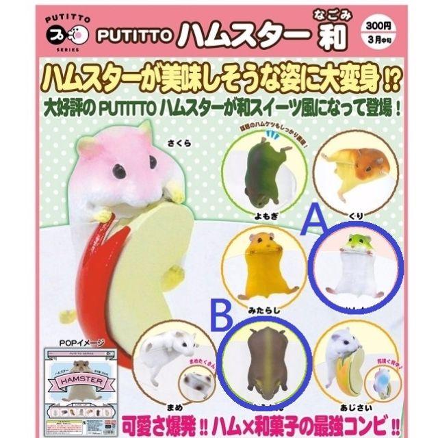 扭蛋 倉鼠 杯緣 裝飾 和篇 和菓子 黃金鼠 杯緣子 轉蛋