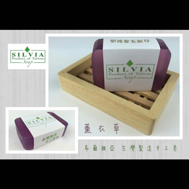 SILVIA「薰衣草」精油手工香皂