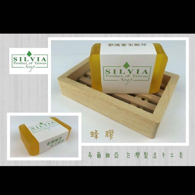 SILVIA「蜂膠」精油手工香皂