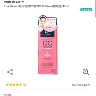 Pure Beauty無瑕輕裸CC霜SPF30 PA++(嫩膚色)40ml