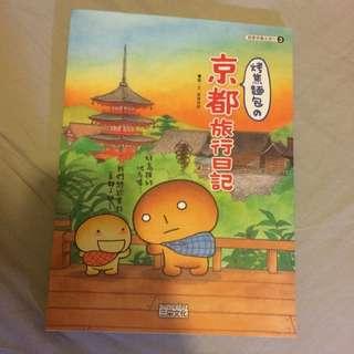 💜烤焦麵包の京都旅行日記