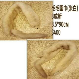毛毛圍巾(米白)