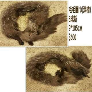 毛毛圍巾(深棕)