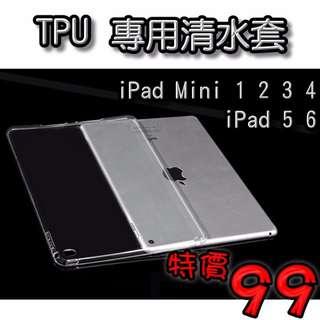 【有機殿】iPad mini4 1 2 3 ipad6 5 TPU 透明 矽膠 清水套 軟殼