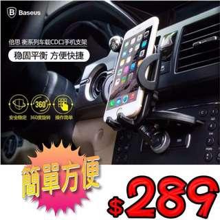 【有機殿】Baseus 倍思 衡系列 CD口 汽車 360° 手機支架 GPS衛星導行支架 固定架 iPhone6