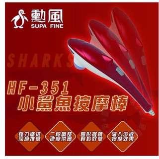 【勳風小鯊魚按摩棒】 二段式調整+ 紅外線 +捶打式按摩