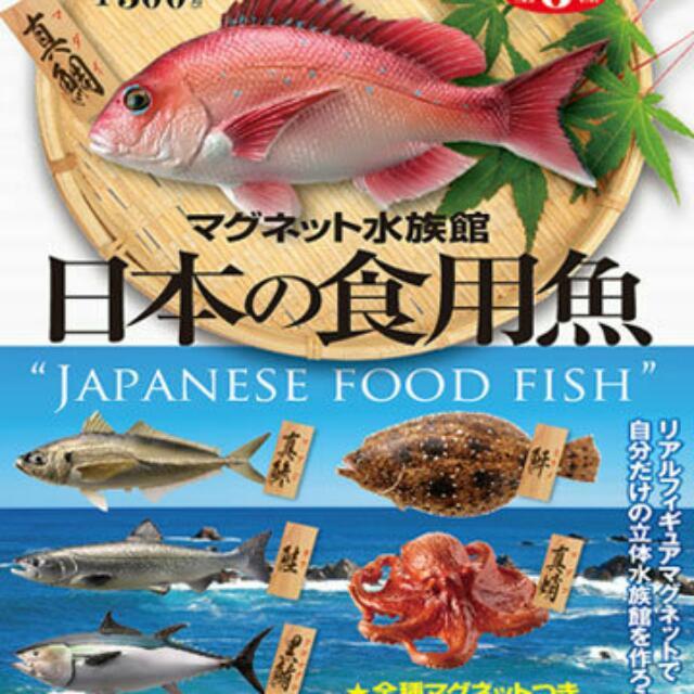 (絕版)日本的食用魚公仔磁鐵