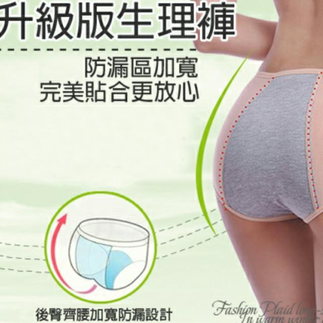 升級版防側漏透氣生理褲 現貨