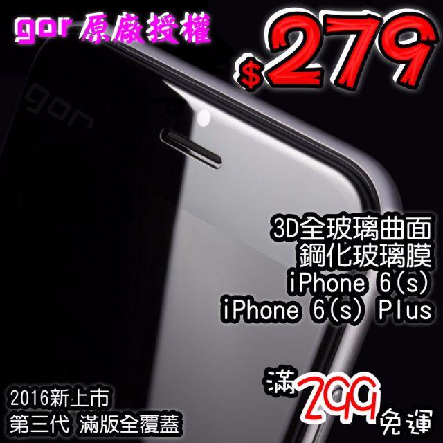 【有機殿】GOR 9H 3D全玻璃曲面 滿版 iPhone 6 6s Plus 新款 熱彎 玻璃 鋼化膜 玻璃貼 保護貼