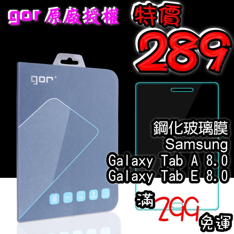 【有機殿】GOR 9H鋼化玻璃保護貼 玻璃貼 保貼 三星 Samsung Galaxy Tab A / E 8.0 平板