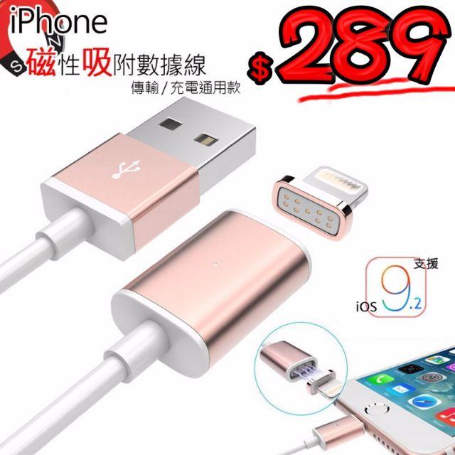 【有機殿】iPhone 5 / 6s / Plus 金屬 磁吸 磁力 磁充 傳輸 充電線